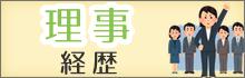 バナー 理事経歴
