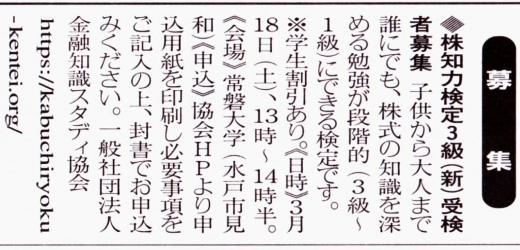 2017.3.18新聞