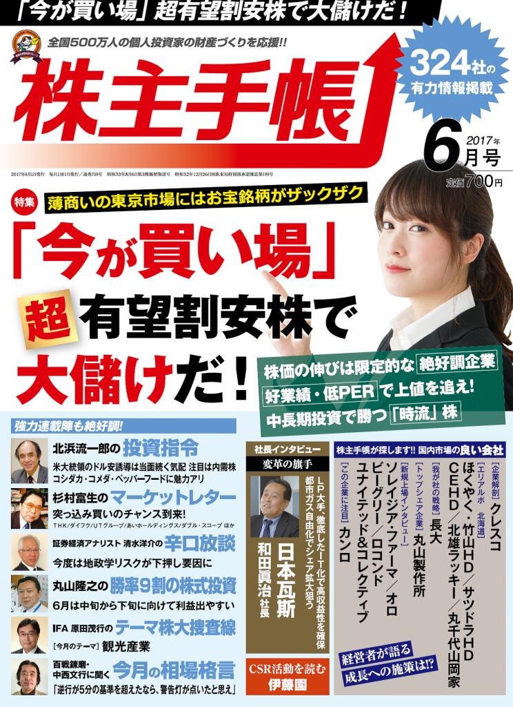 2017.6.1株主手帳6月号
