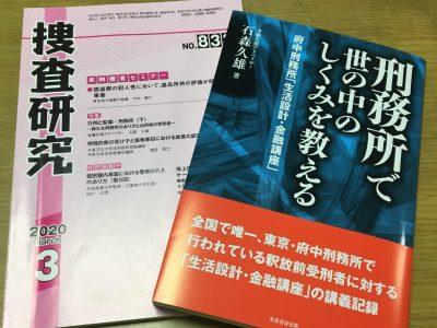 石森久雄常任理事の新刊著書のお知らせ