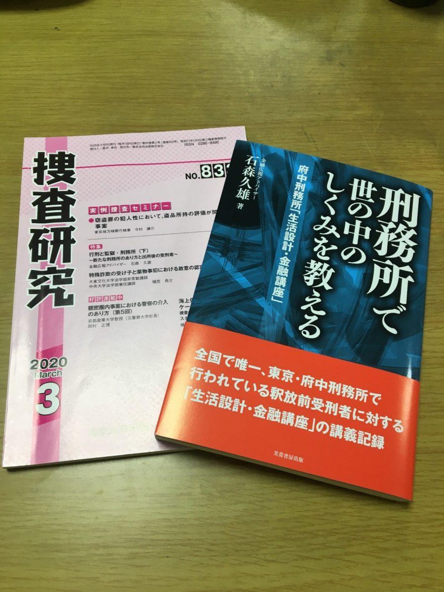 石森久雄常任理事による書籍出版のお知らせ